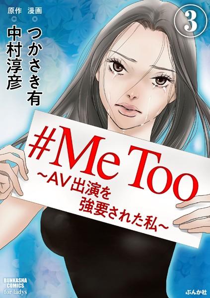 #MeToo〜AV出演を強要された私〜(分冊版) 【第3話】