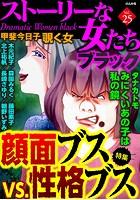 ストーリーな女たち ブラック Vol.25 顔面ブスVS.性格ブス