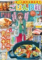 ごはん日和 Vol.11 あの商店街で食べ歩き