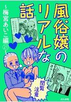【閲覧注意】風俗嬢のリアルな話〜梅宮あいこ編〜 21
