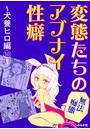 【無法痴態】変態たちのアブナイ性癖〜犬養ヒロ編〜 (10)