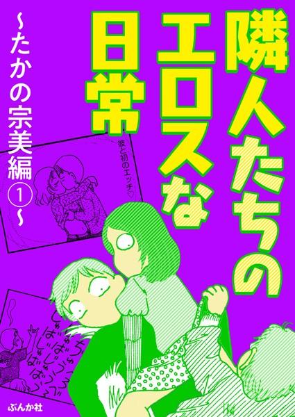 隣人たちのエロスな日常〜たかの宗美編〜 1