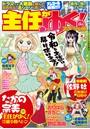 主任がゆく!スペシャル Vol.134