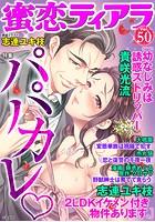 蜜恋ティアラ Vol.50 パパカレ