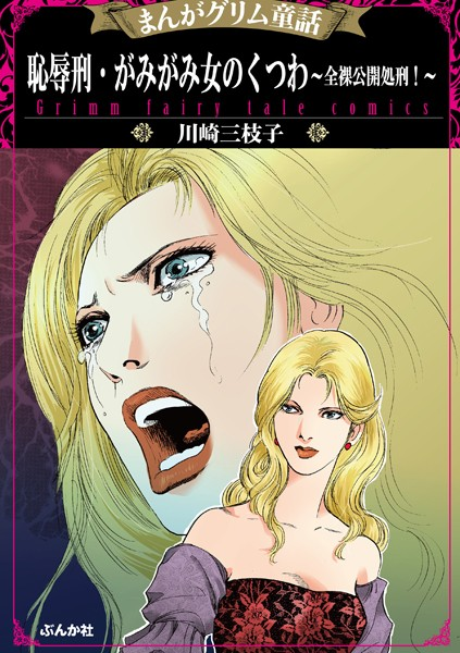 まんがグリム童話 恥辱刑・がみがみ女のくつわ〜全裸公開処刑!〜