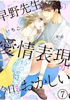 早野先生の愛情表現が今日もおかしい(分冊版) 【第7話】