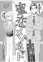 蜜恋メゾネット(単話)