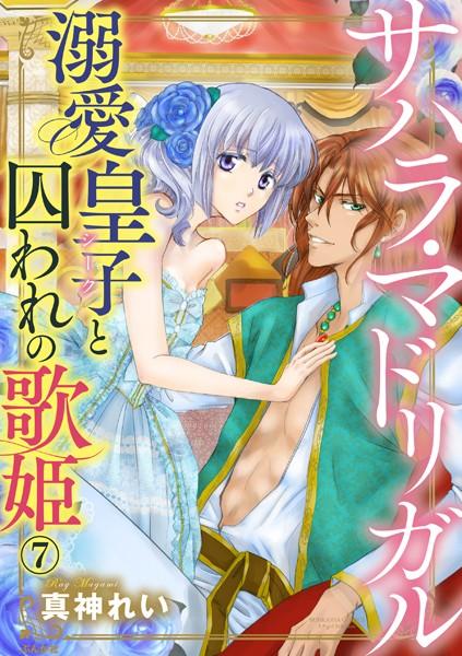 サハラ・マドリガル 溺愛皇子(シーク)と囚われの歌姫(単話)