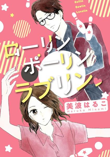 【恋愛 エロ漫画】ローリンボーリンラブリン(単話)