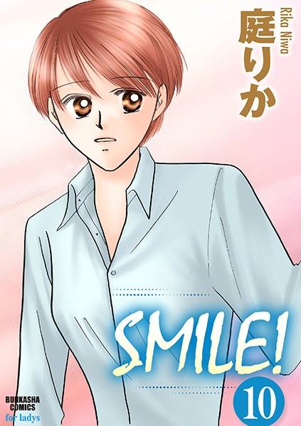 SMILE!(単話)