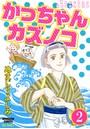 かっちゃんカズノコ(分冊版) 【第2話】