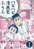 ハピハピ漫画家ふうふ(単話)
