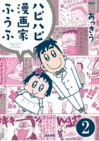ハピハピ漫画家ふうふ(分冊版) 【第2話】