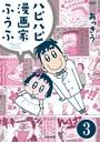 ハピハピ漫画家ふうふ(分冊版) 【第3話】