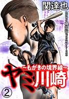 ヤミ川崎〜もがきの境界線〜(分冊版) 【第2話】