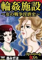 輪姦施設〜女の戦争淫虐史〜