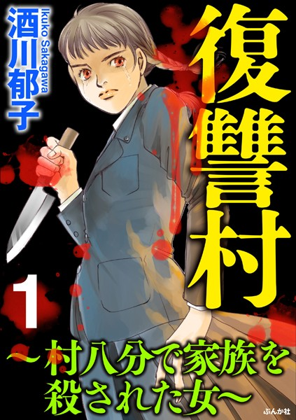 復讐村〜村八分で家族を殺された女〜 (1)