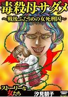 毒殺母サダメ〜戦後ふたりめの女死刑囚〜
