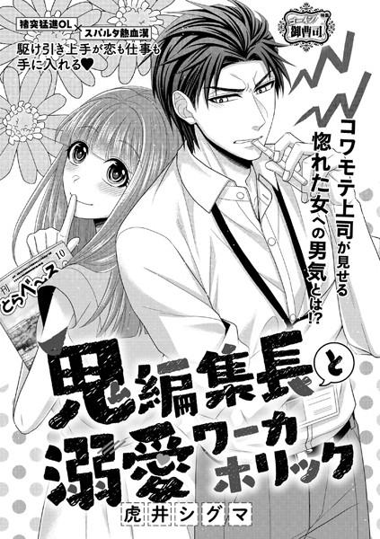 【恋愛 エロ漫画】鬼編集長と溺愛ワーカホリック(単話)