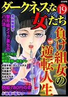 ダークネスな女たち Vol.19 負け組女の逆転人生