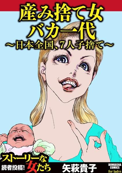 産み捨て女バカ一代〜日本全国、7人子捨て〜