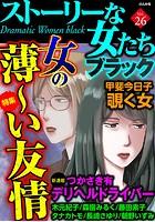 ストーリーな女たち ブラック Vol.26 女の薄〜い友情