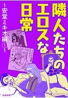隣人たちのエロスな日常〜安堂ミキオ編〜(単話)