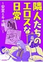 隣人たちのエロスな日常〜安堂ミキオ編〜 1