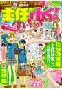 主任がゆく!スペシャル Vol.135