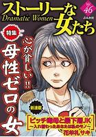 ストーリーな女たち Vol.4...