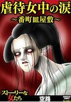 虐待女中の涙