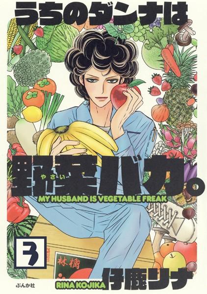 うちのダンナは野菜バカ。(分冊版) 【第3話】