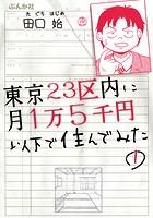 東京23区内に月1万5千円以下で住んでみた(単話)