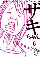 ザキちゃん(分冊版) 【第6話】