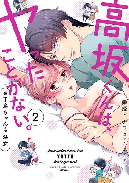 【恋愛 エロ漫画】高坂くんは、ヤったことがない。(※千鳥ちゃんも処女)