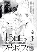 1.5回目のプロポーズ 私は鈴木部長と結婚したいんです!(単話)