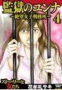 監獄のユンナ〜絶望女子刑務所〜 (4)