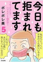 今日も拒まれてます〜セックスレス・ハラスメント 嫁日記〜 (5)