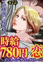 時給780円の恋〜ダンス イン ザ ファクトリー〜(分冊版) 【第2話】