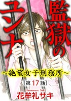 監獄のユンナ〜絶望女子刑務所〜(分冊版) 【第17話】