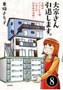 大家さん10年め。主婦がアパート3棟+家1戸!(分冊版) 【第8話】