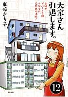 大家さん10年め。主婦がアパート3棟+家1戸!(分冊版) 【第12話】