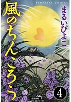 風のちんころう(分冊版) 【第4話】