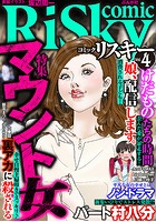 comic RiSky(リスキ...