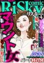 comic RiSky(リスキー) Vol.4 マウント女