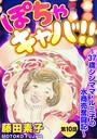 ぽちゃキャバ!!〜37歳シンママ・ルミ子の水商売奮闘記〜(分冊版) 【第10話】