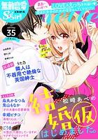 無敵恋愛S*girl Anette Vol.35 もっと、ぎゅっと、シて