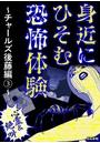 【心霊&絶叫】身近にひそむ恐怖体験〜チャールズ後藤編〜 (3)