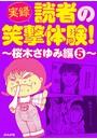 【実録】読者の笑撃体験!〜桜木さゆみ編〜 (5)