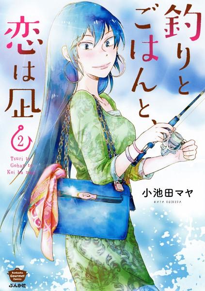 釣りとごはんと、恋は凪 (2) 【描き下ろし漫画付】